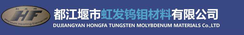 都江堰市威尼斯人官网钨钼材料有xian公司